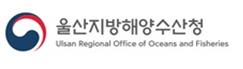 울산지방해양수산청[4].png